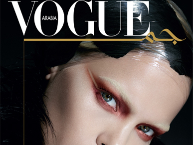 Vogue Arabia Beauty Editorial